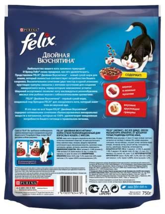 Сухой корм для кошек Felix Двойная вкуснятина, мясо, 0,75кг