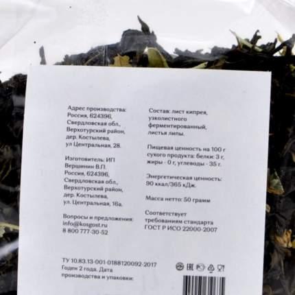 Иван-чай Косьминский Гостинец с липой 50 г