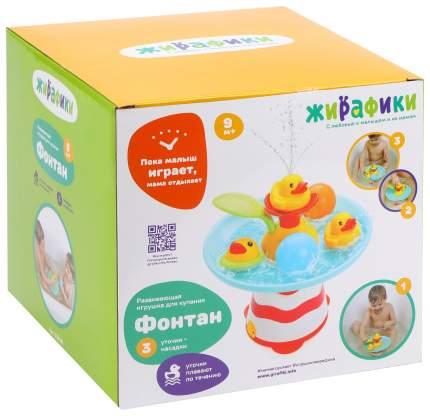Интерактивная игрушка для купания Жирафики Фонтан