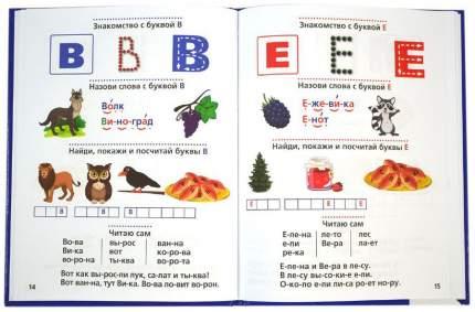 Книжка логопедический Букварь