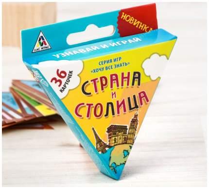Серия игр «Хочу все знать. Страна и столица», 36 карточек ЛАС ИГРАС