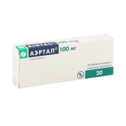 Аэртал таблетки 100 мг 20 шт.