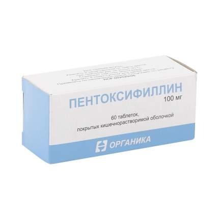 Пентоксифиллин таблетки, покрытые оболочкой 100 мг 60 шт. Органика