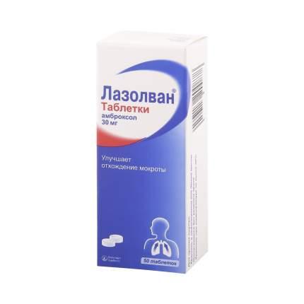 Лазолван таблетки 30 мг 50 шт.