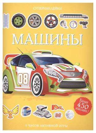 Книга Машины