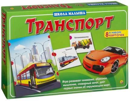 Игра настольная Рыжий кот Школа малыша, Транспорт 3+