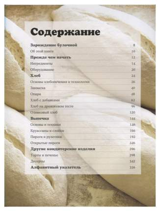 Домашняя пекарня. полное Руководство по Выпечке От профессионалов