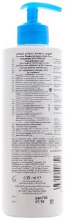 Гель для душа La Roche-Posay Lipikar Syndet Cleansing Body Cream-Gel 400 мл