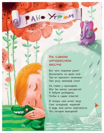 Остановка - Детский Сад