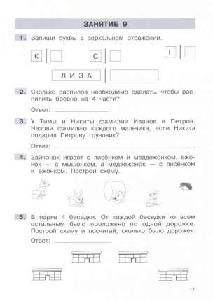 Гребнева. трудные Вопросы Математик и 1 класс.