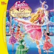 Игра Barbie. 12 Танцующих Принцесс для PC