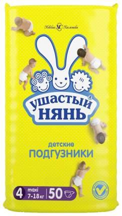 Подгузники Ушастый Нянь Maxi 4 (7-18 кг), 50 шт.