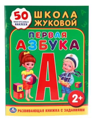 Книжка С наклейками Умка Жуковой первая Азбука