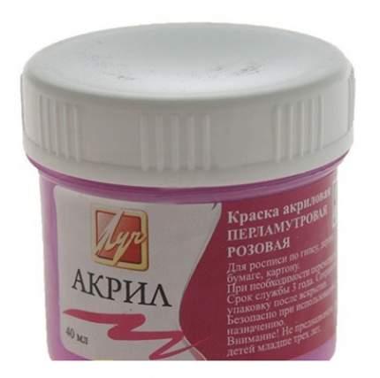 Акриловая краска Луч перламутровая розовый 40 мл