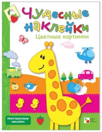 Книга Чудесные наклейки Цветные картинки (Для Детей От 3 лет)