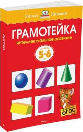 Книжка Махаон Грамотейка. Интеллектуальное развитие Детей 5-6 лет