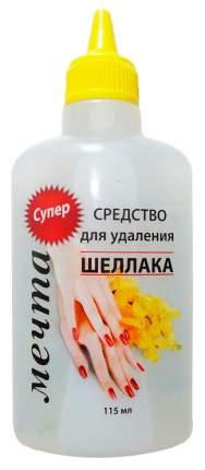 Жидкость для снятия лака МЕЧТА Для удаления шеллака 115 мл