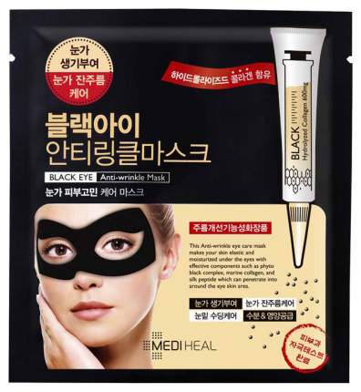 Маска для глаз Beauty Clinic Black Eye Anti-Wrinkle Mask 10 мл