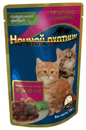 Влажный корм для котят Ночной Охотник, телятина, индейка, 100г