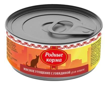 Консервы для кошек Родные корма Мясное угощение, говядина, 100г