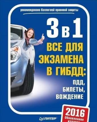 3 в 1, Все для экзамена в ГИБДД, ПДД, билеты, вождение