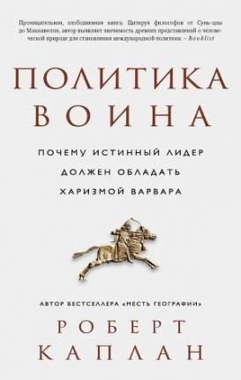 Книга Политика Воина, почему Истинный лидер Должен Обладать Харизмой Варвара