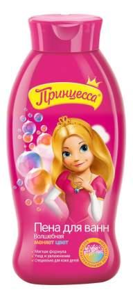 Пена для ванны детская Принцесса Волшебная 400 мл