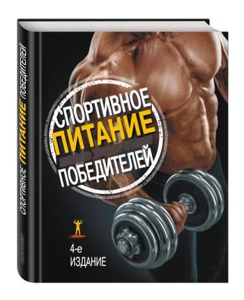 Книга Спортивное питание победителей, 4-е издание