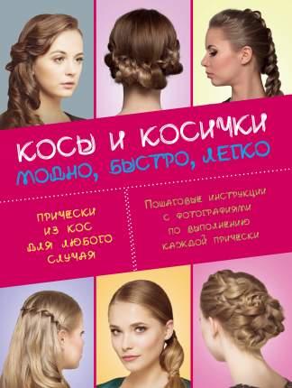 Плетение кос, Быстро, Модно, легко (Комплект) (Прически, Модно, Быстро, легко)