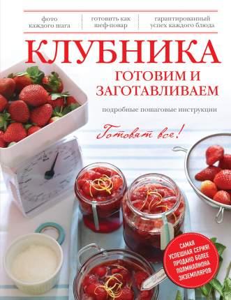 Клубника, Готовим и Заготавливаем (Серия кулинария, Готовят Все!)
