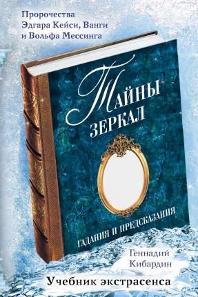 Книга Тайны Зеркал: Гадания и предсказания