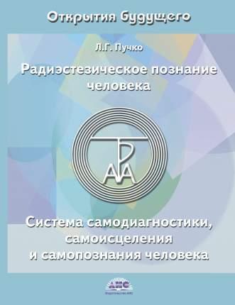 Книга Радиэстезическое познание Человека, Система Самодиагностик и Самоисцеления и Само...