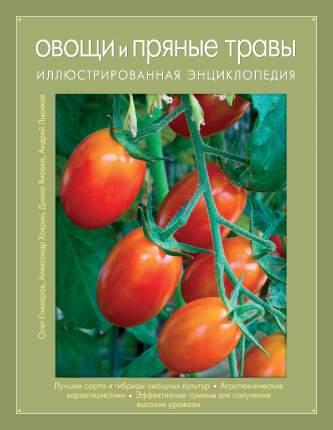 Овощи и пряные травы, Иллюстрированная Энциклопедия (Книга для Цветовода)
