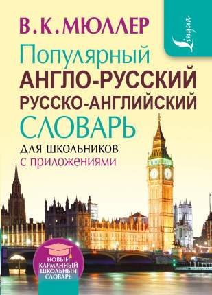 Популярный Англо-Русский Русско-Английский Словарь для Школьников С приложениями