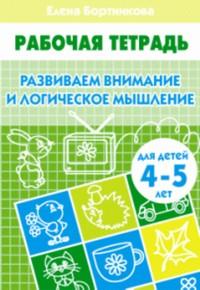 Развиваем Внимание и логическое Мышление (Для Детей 4-5 лет) Рабочая тетрадь