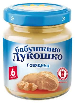Пюре мясное Бабушкино Лукошко Говядина с 6 месяцев 100 гр