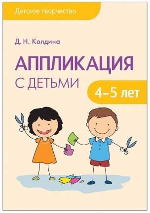 Книжка Аппликация С Детьми 4-5 лет