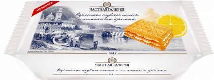 Печенье Частная Галерея веронское нежное с лимонным кремом 144 г