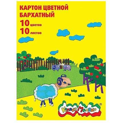 Картон бархатный Каляка-Маляка 10 цв. 10 л. 175х250 мм 3+