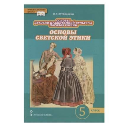 Учебник Основы Светской Этики 5 класс