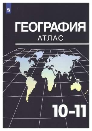 География. Атлас. 10-11 классы /Козаренко