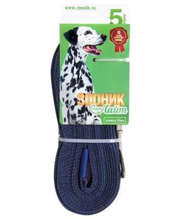 Поводок для собак Зооник Лайт, капроновый с латексной нитью, синий, 5м, 20мм