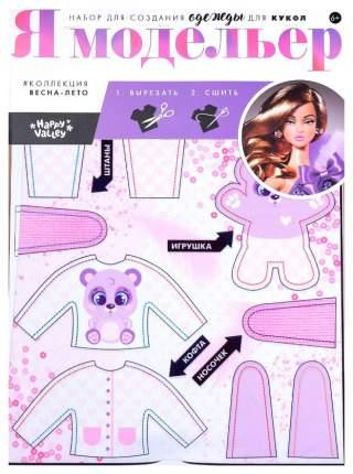 """Набор для создания одежды для кукол """"Я модельер: Пижамная вечеринка"""" Happy Valley"""