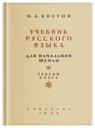 Учебник Русского Языка: для третьего класса начальной Школы