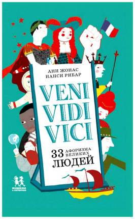 """Книга Пешком в историю Анн Жонас """"Veni Vidi Vici. 33 афоризма великих людей"""""""