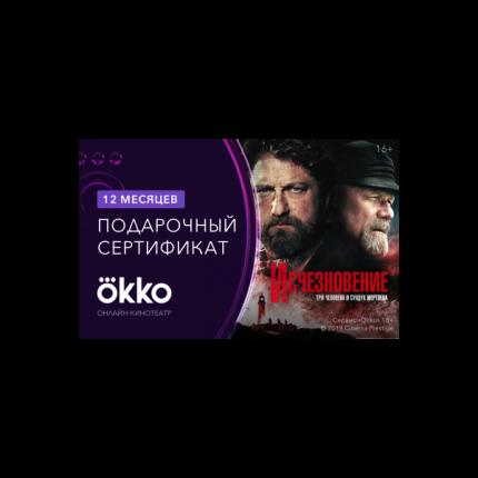 """Подарочный сертификат Okko """"Оптимум"""" - 12 месяцев"""