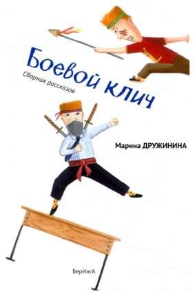 Книга БерИнгА Мальчишки нашего двора. Боевой клич!