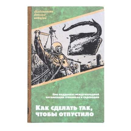 "Ежедневник ""Отпустило"""