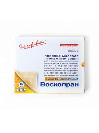 Повязка Всё заживет Воскопран MD122 с мазью метилурациловой 10 х 10 см 10 шт.