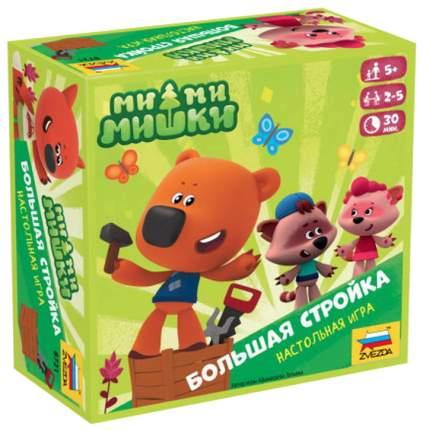 Семейная настольная игра Zvezda Ми-ми-мишки Большая стройка 8721з